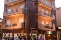 Alex Hotel in Tripoli, Arcadia, Peloponesse