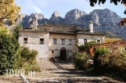 Astraka Guesthouse I in Papiggo , Ioannina, Epirus