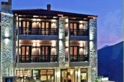 Selestina Boutique Hotel in Karpenisi, Evritania, Central Greece