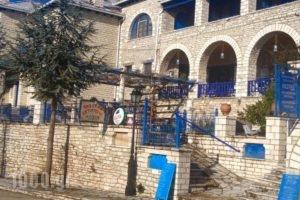 Archontiko Zarkada_holidays_in_Hotel_Epirus_Ioannina_Papiggo