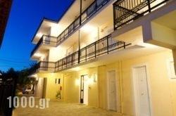Maria Studios & Apartments in  Laganas, Zakinthos, Ionian Islands