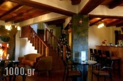 Guesthouse Nifada tou Vorra in Edessa City, Pella, Macedonia