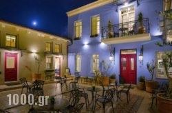 Hotel Antique in Ioannina City, Ioannina, Epirus
