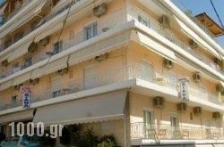 Diana Hotel in Edipsos, Evia, Central Greece