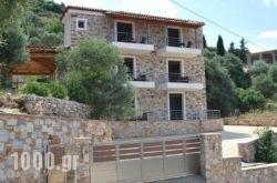 Labetia Apartments in Limni, Evia, Central Greece