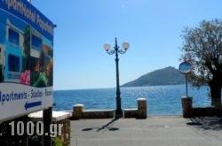 ApartHotel Papafotis in Alinda, Leros, Dodekanessos Islands