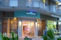 Efstratios Hotel in Edipsos, Evia, Central Greece