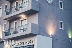 Aktaion Hotel in Igoumenitsa, Thesprotia, Epirus