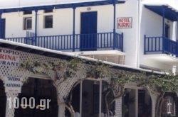 Kirki Hotel in Paros Chora, Paros, Cyclades Islands