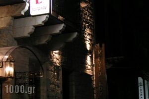 Kentrikon_best deals_Hotel_Epirus_Ioannina_Ioannina City