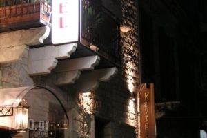Kentrikon_lowest prices_in_Hotel_Epirus_Ioannina_Ioannina City