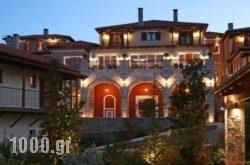 Kallisto Hotel & Suites in  Levidi, Arcadia, Peloponesse