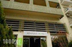 Athinais Hotel in Athens, Attica, Central Greece