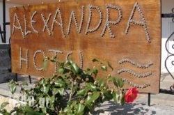 Hotel Alexandra in Ierissos, Halkidiki, Macedonia