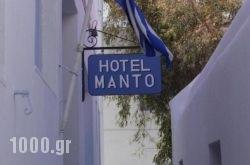 Manto Hotel in Mykonos Chora, Mykonos, Cyclades Islands