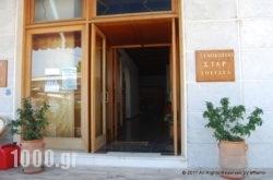 Star in Spetses Chora, Spetses, Piraeus Islands - Trizonia