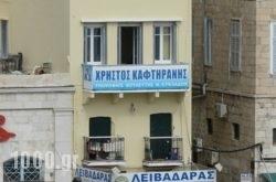 Rooms to Let Almi in Syros Chora, Syros, Cyclades Islands