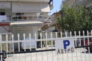 Astro_best prices_in_Room_Macedonia_Pieria_Paralia Katerinis
