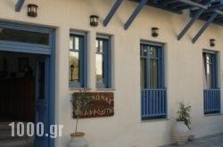 Xenonas Afroditi in Kithnos Rest Areas, Kithnos, Cyclades Islands