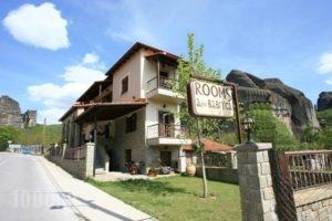 Guesthouse Vavitsas_travel_packages_in_Thessaly_Trikala_Kalambaki