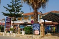 Tom & John Center in Zakinthos Rest Areas, Zakinthos, Ionian Islands