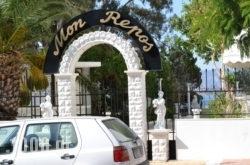Mon Repos in  Loutraki, Korinthia, Peloponesse