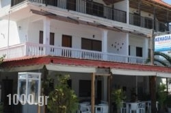 Kehagias Apartments in Thessaloniki City, Thessaloniki, Macedonia